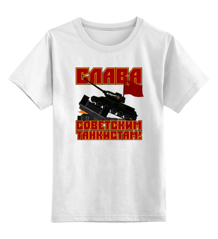 все цены на Детская футболка классическая унисекс Printio Слава советским танкистам! онлайн