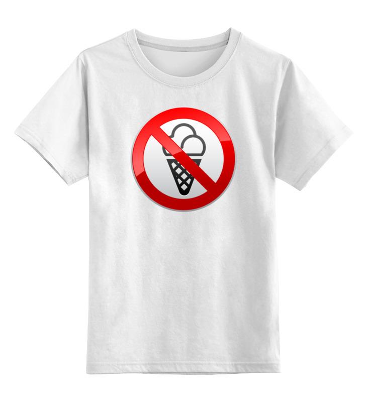 Детская футболка классическая унисекс Printio No ice cream средство для эпиляции no 2015 60g depilatory cream