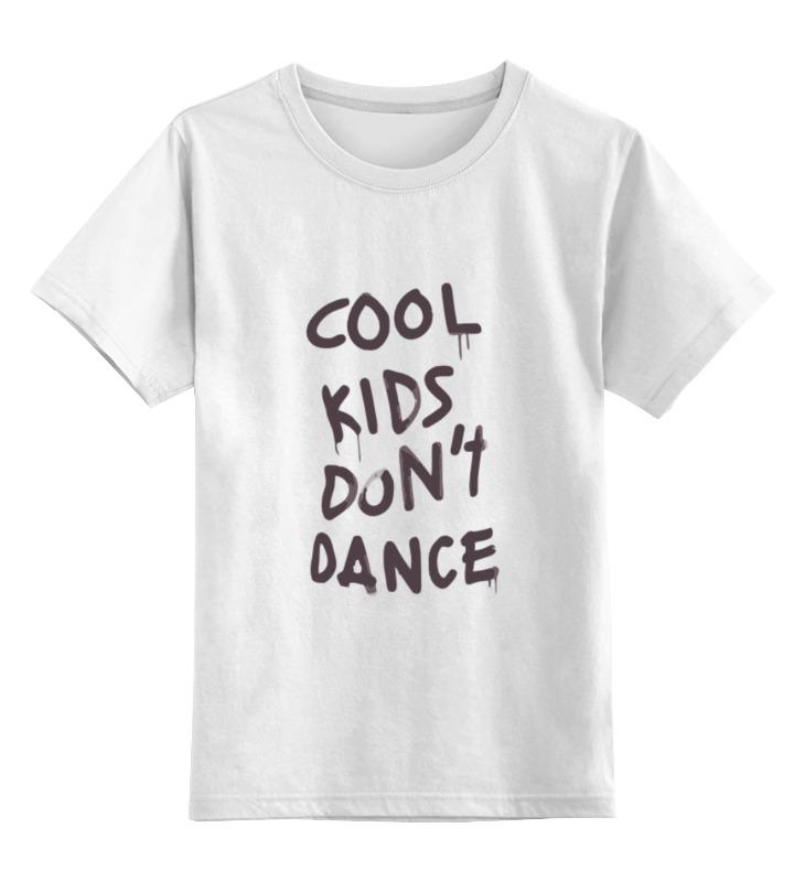 Детская футболка классическая унисекс Printio Cool kids don't dance футболка классическая printio sonic dance