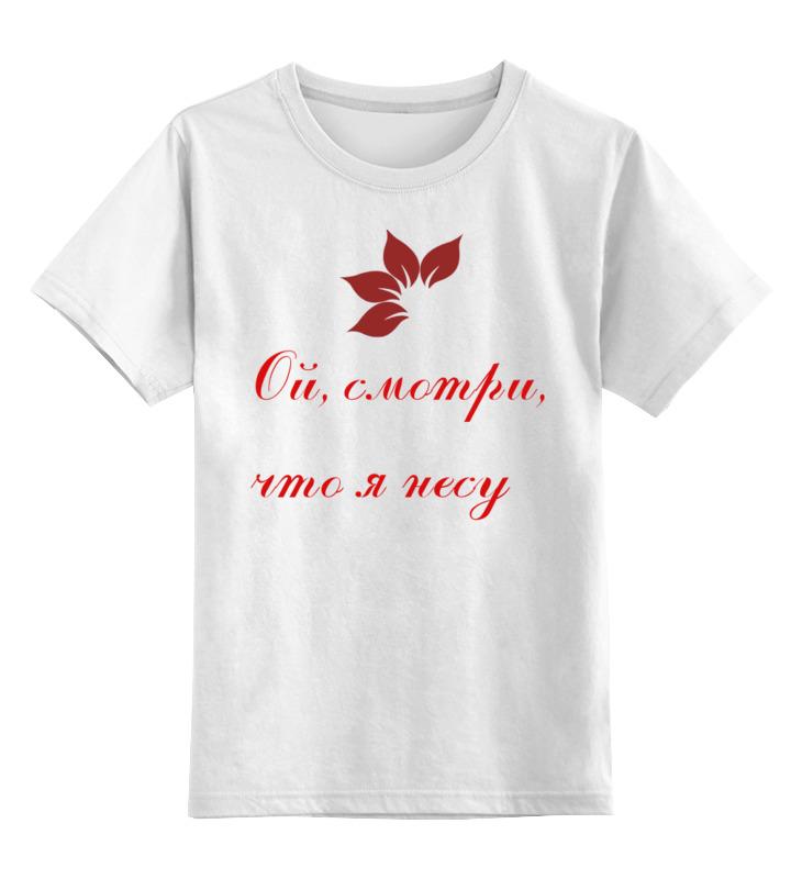 Детская футболка классическая унисекс Printio Смотри, что я несу футболка классическая printio ответы рыбака смотри спину