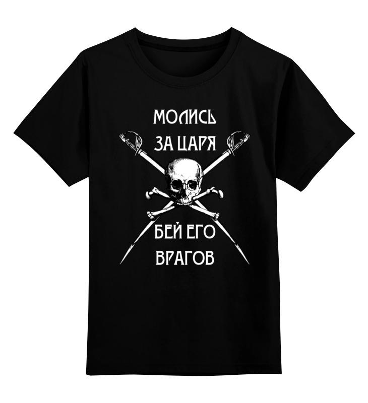 Детская футболка классическая унисекс Printio Молись за царя графин 1l fish