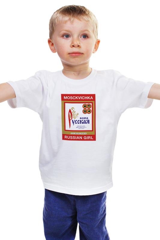 Детская футболка классическая унисекс Printio Русская водка. москвичка. москвичка