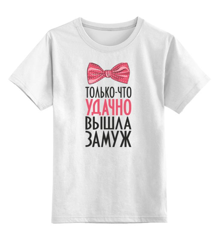 Детская футболка классическая унисекс Printio Удачно вышла замуж (парная) футболка классическая printio удачно вышла замуж парная