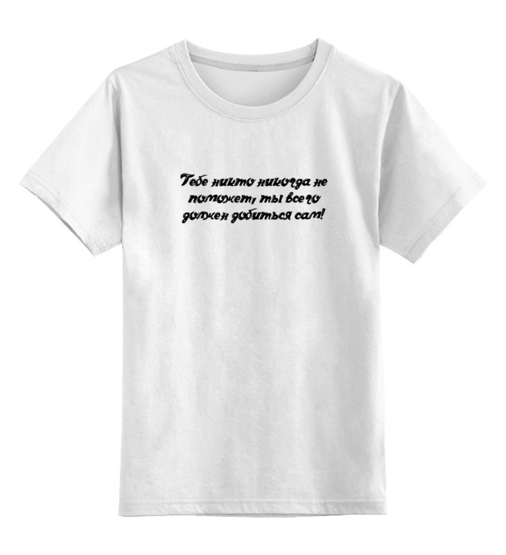 Детская футболка классическая унисекс Printio Добейся сам! футболка классическая printio я покажу тебе мир