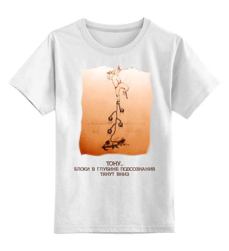 Детская футболка классическая унисекс Printio Тону! детская футболка классическая унисекс printio соник