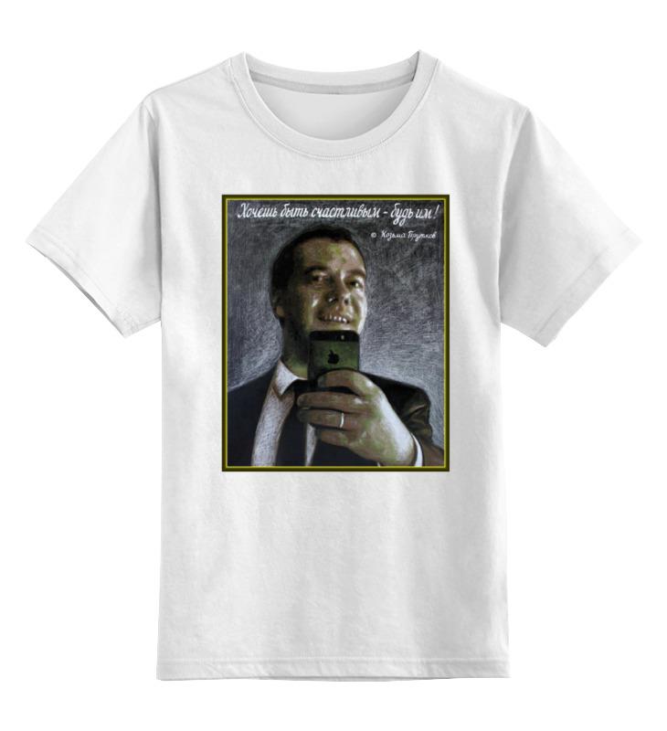 Детская футболка классическая унисекс Printio Медведев - селфи детская футболка классическая унисекс printio ведьма селфи