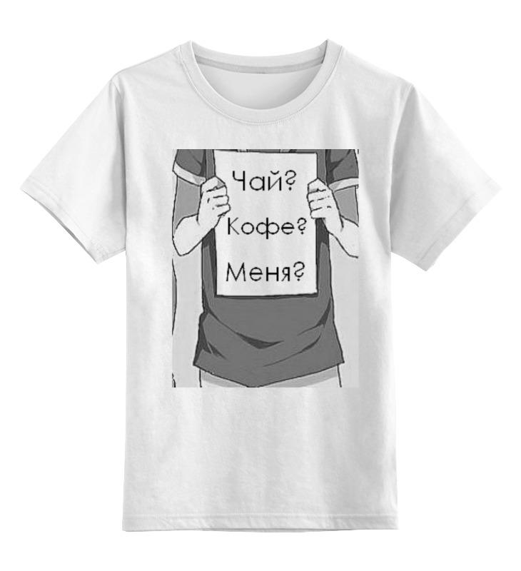 Детская футболка классическая унисекс Printio Tea and cofe детская футболка классическая унисекс printio rock and roll