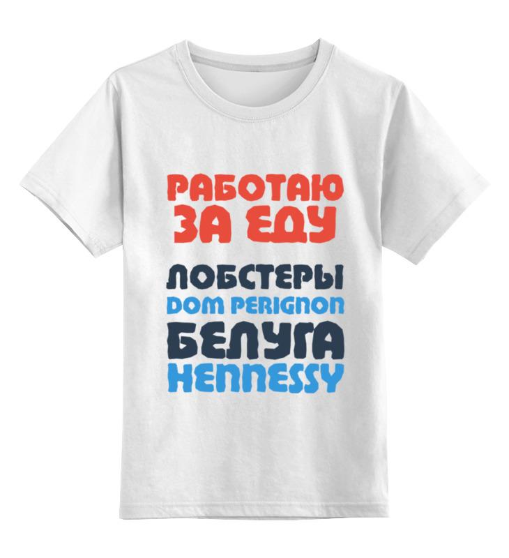 Детская футболка классическая унисекс Printio Работаю за еду v2 samsung vpervye za 5 let proigrala apple v postavkah 2