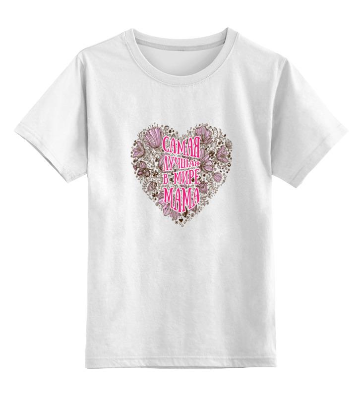 Детская футболка классическая унисекс Printio Самая лучшая в мире мама