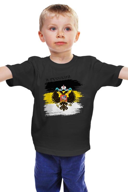 Детская футболка классическая унисекс Printio Я русский (russian empire) детская футболка классическая унисекс printio я русский золотая надпись