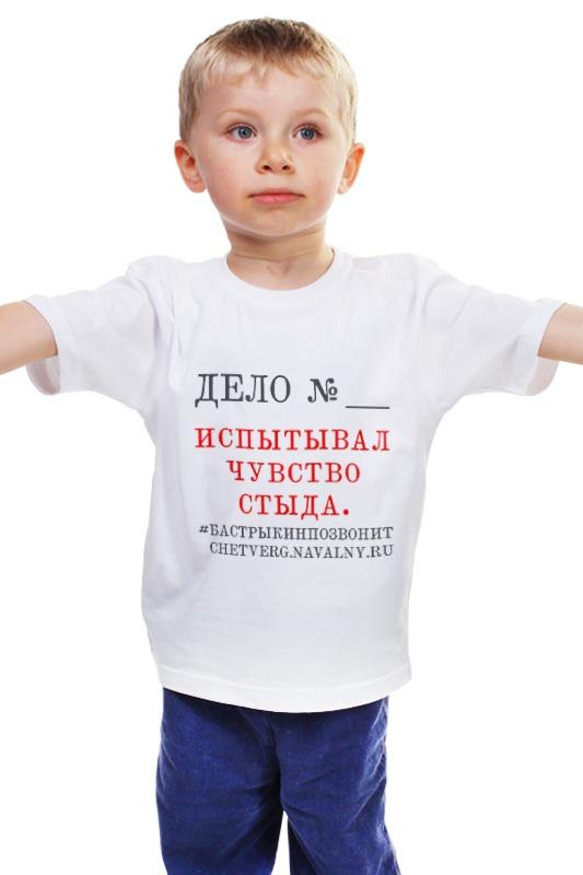 Детская футболка классическая унисекс Printio Испытывал чувство стыда всеобщее чувство стыда