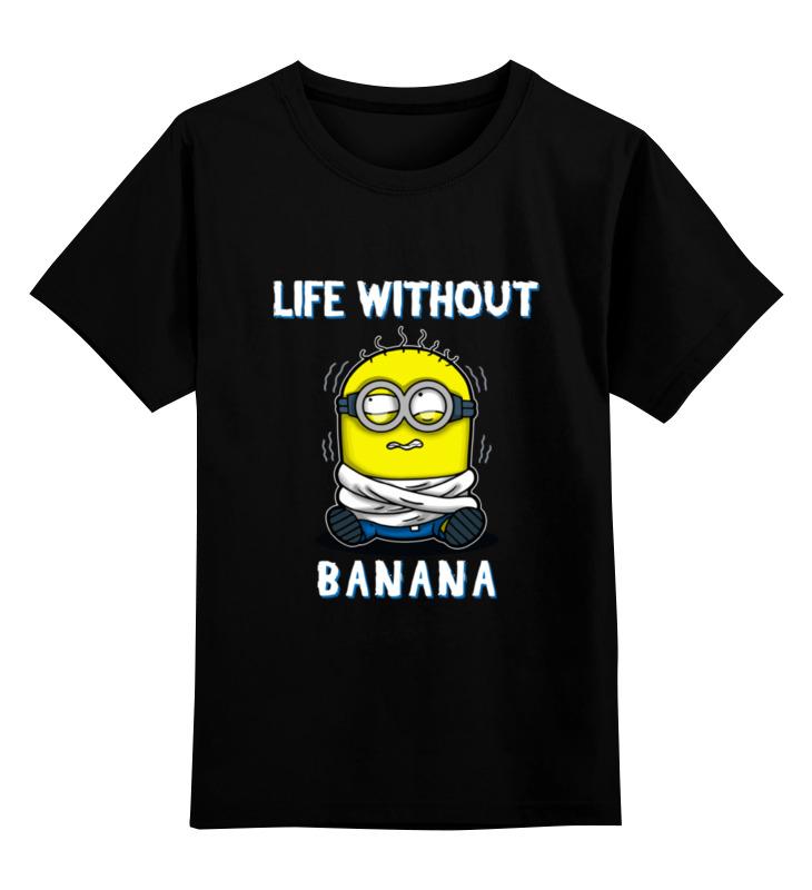 Детская футболка классическая унисекс Printio Жизнь без банана цена и фото