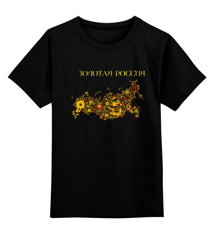 Детская футболка классическая унисекс Printio Золотая россия детская футболка классическая унисекс printio золотая ухмылка