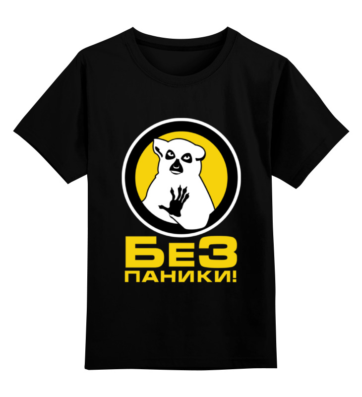 Детская футболка классическая унисекс Printio Без паники! дмитрий якубовский без паники продолжаем заниматься музыкой