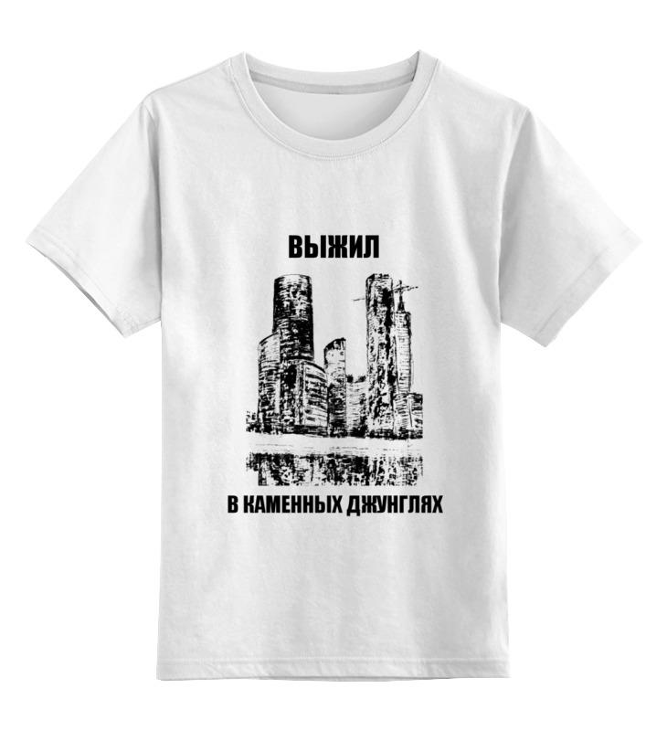 Детская футболка классическая унисекс Printio Москва-сити сигнализатор поклевки мегатекс в москве