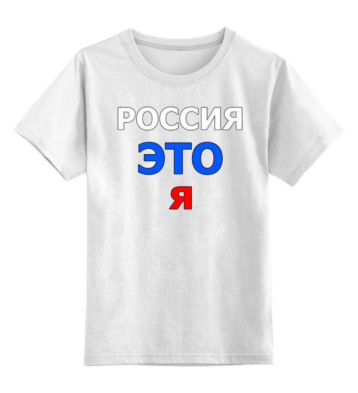 Детская футболка классическая унисекс Printio Россия это я детская футболка классическая унисекс printio россия