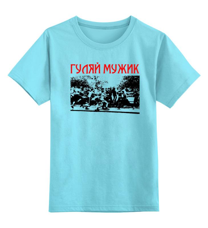 Детская футболка классическая унисекс Printio Гуляй мужик футболка print bar мужик илья