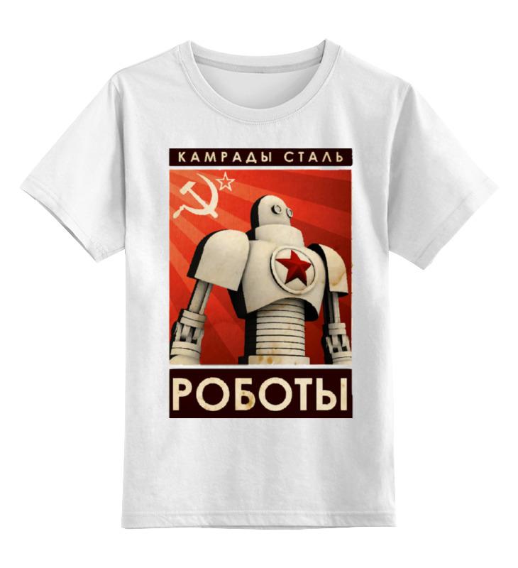 Детская футболка классическая унисекс Printio Камрады сталь роботы