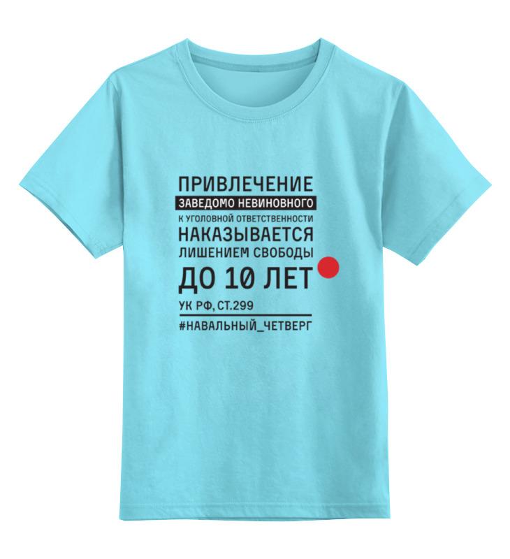 Детская футболка классическая унисекс Printio Ук рф, ст. 299 ук рф
