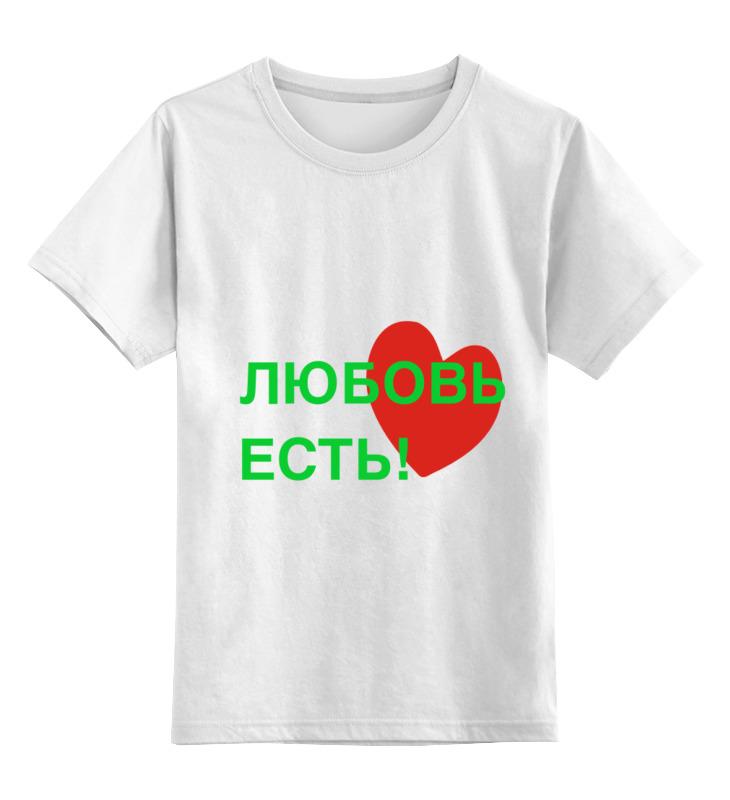 Детская футболка классическая унисекс Printio Любовь есть футболка классическая printio доступ есть
