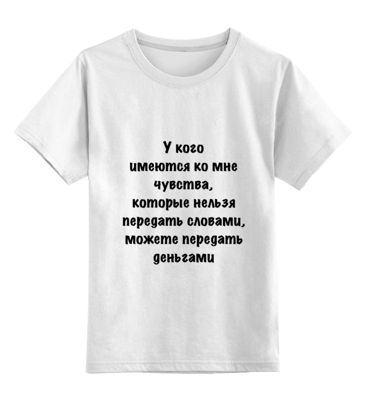 Детская футболка классическая унисекс Printio О чувствах о чувствах