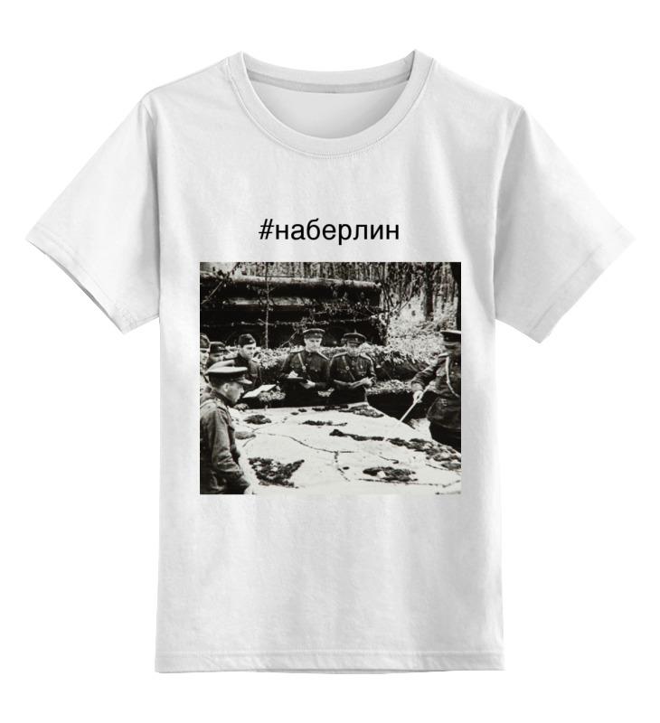 Детская футболка классическая унисекс Printio Подготовка к битве за берлин эксмо наша авиация в битве за берлин победа сталинских соколов