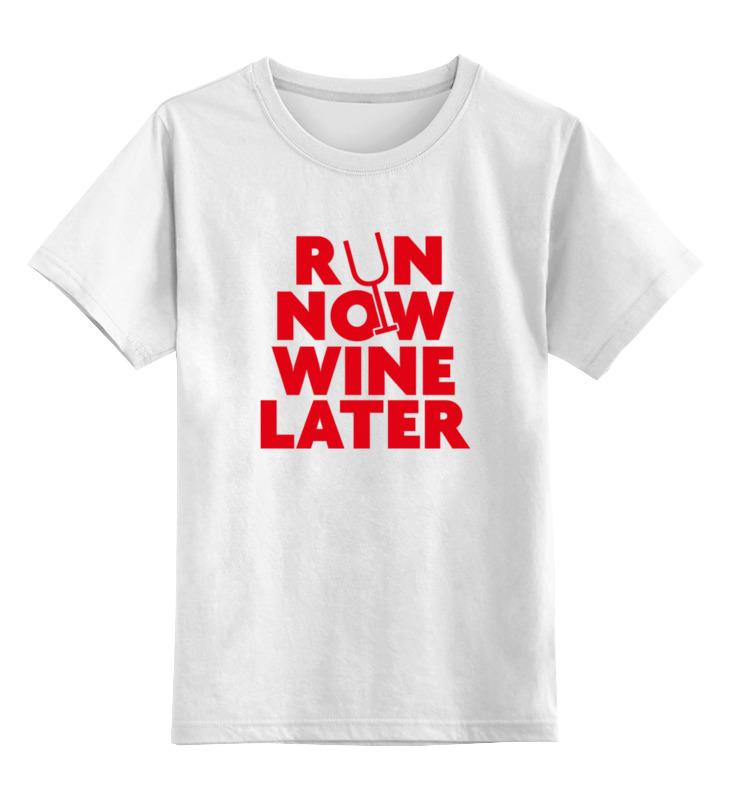 Детская футболка классическая унисекс Printio Бегай сейчас, вино потом! вино