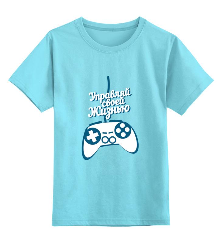 Детская футболка классическая унисекс Printio Управляй жизнью, а не игрой! футболка стрэйч printio управляй жизнью а не игрой