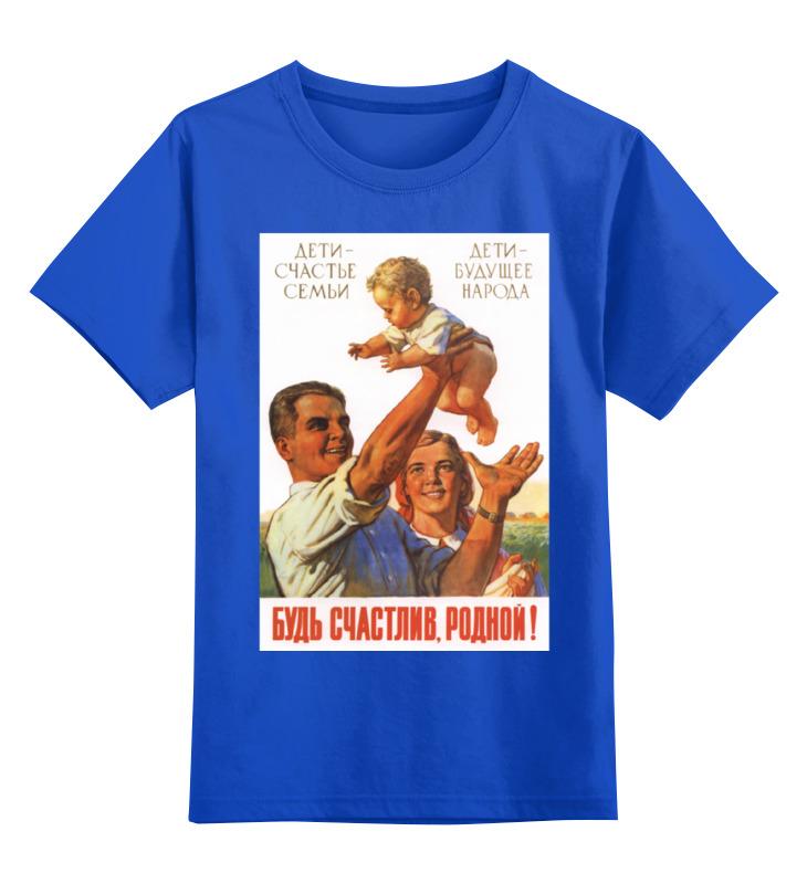Детская футболка классическая унисекс Printio Советский плакат, 1955 г. детская футболка классическая унисекс printio советский плакат
