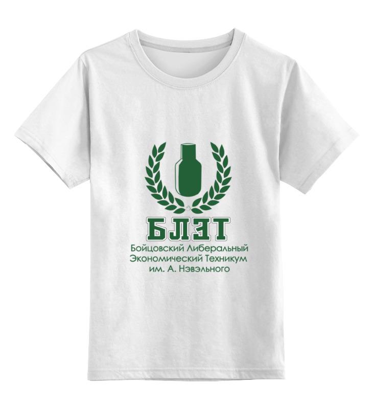 Детская футболка классическая унисекс Printio Университет навального детская футболка классическая унисекс printio университет миньонов