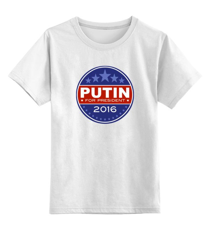 Детская футболка классическая унисекс Printio Путина в президенты америки (2016) футболка классическая printio путина в президенты америки 2016
