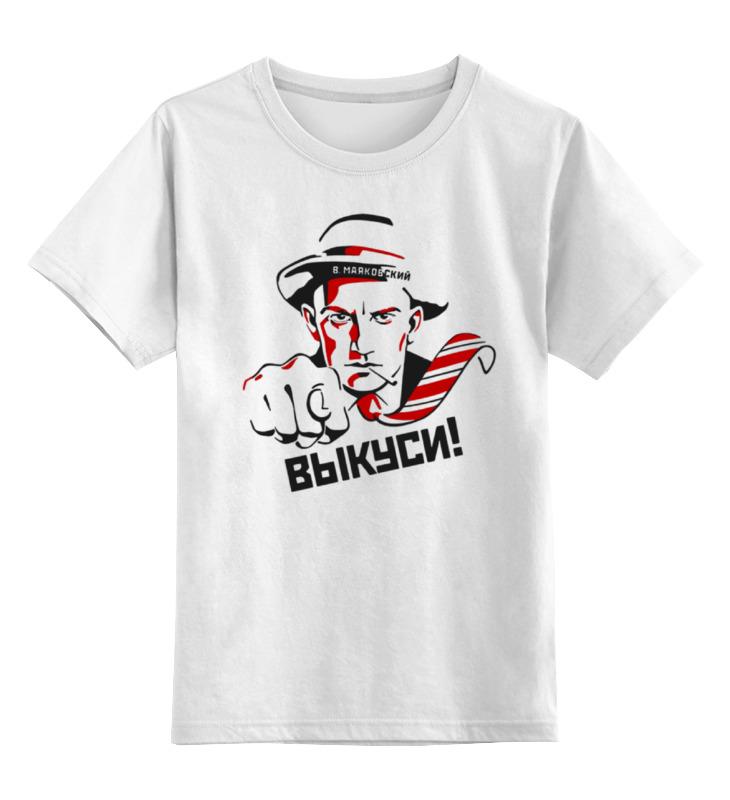 Детская футболка классическая унисекс Printio Маяковский - выкуси!