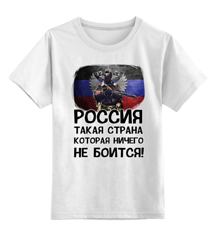 Детская футболка классическая унисекс Printio Россия ничего не боится! детская футболка классическая унисекс printio россия украина