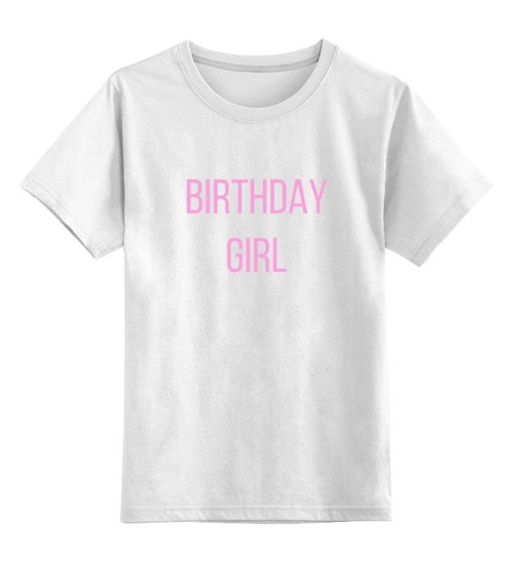 Детская футболка классическая унисекс Printio Birthday girl детская футболка классическая унисекс printio tank girl