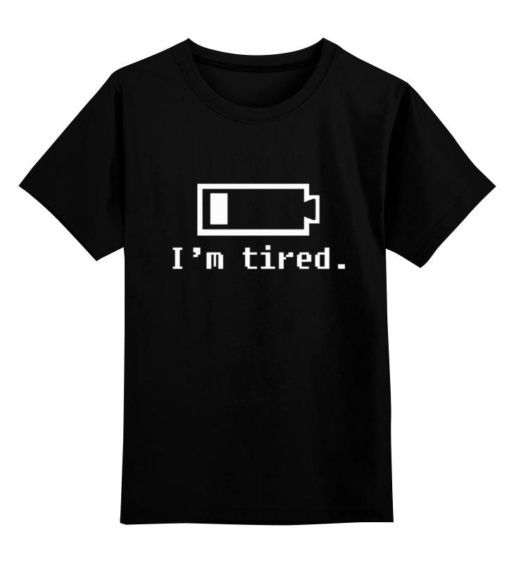 Детская футболка классическая унисекс Printio Я устал (батарейка) детская футболка классическая унисекс printio я покажу тебе мир