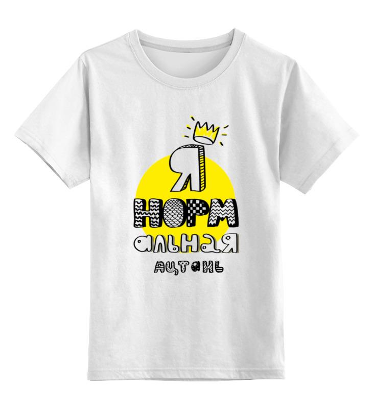 Детская футболка классическая унисекс Printio Я нормальная :) цена и фото