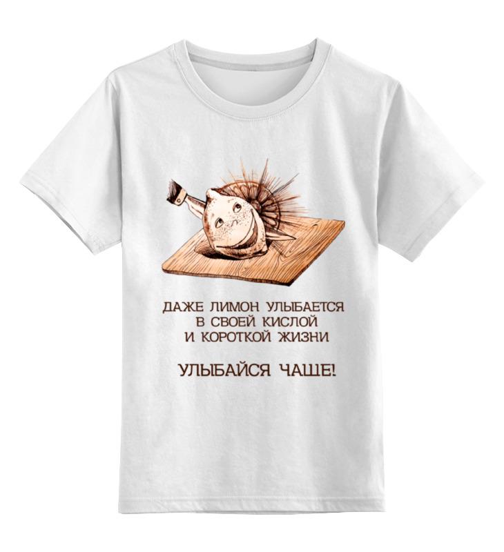 Детская футболка классическая унисекс Printio Лимон! детская футболка классическая унисекс printio соник