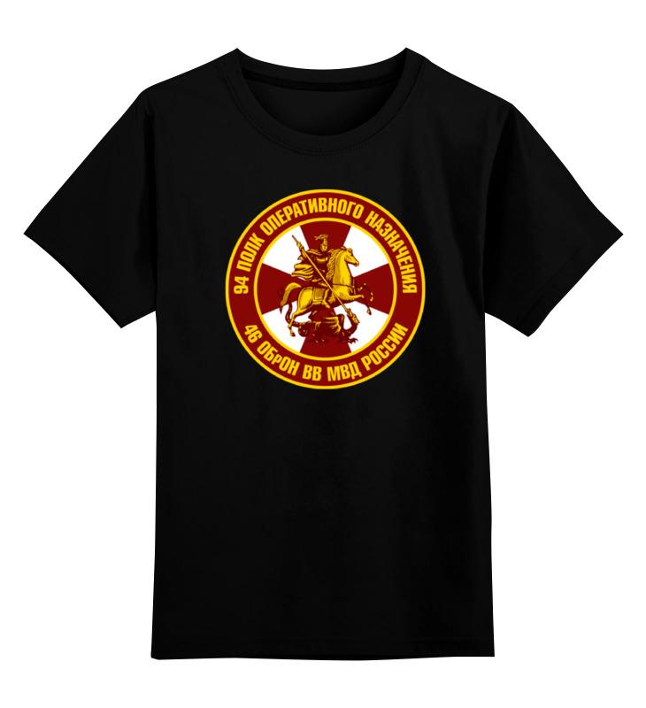 Детская футболка классическая унисекс Printio 94 пон 46 оброн вв мвд