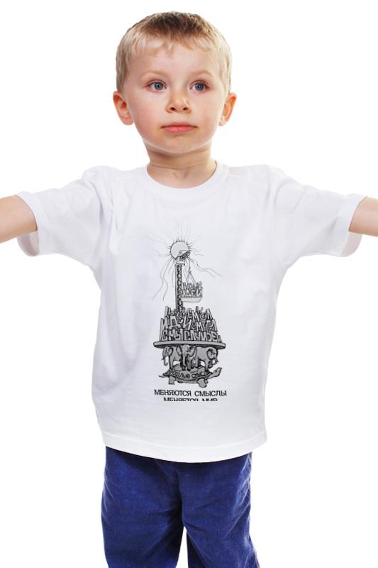 Детская футболка классическая унисекс Printio Меняется мир! майка классическая printio война никогда не меняется