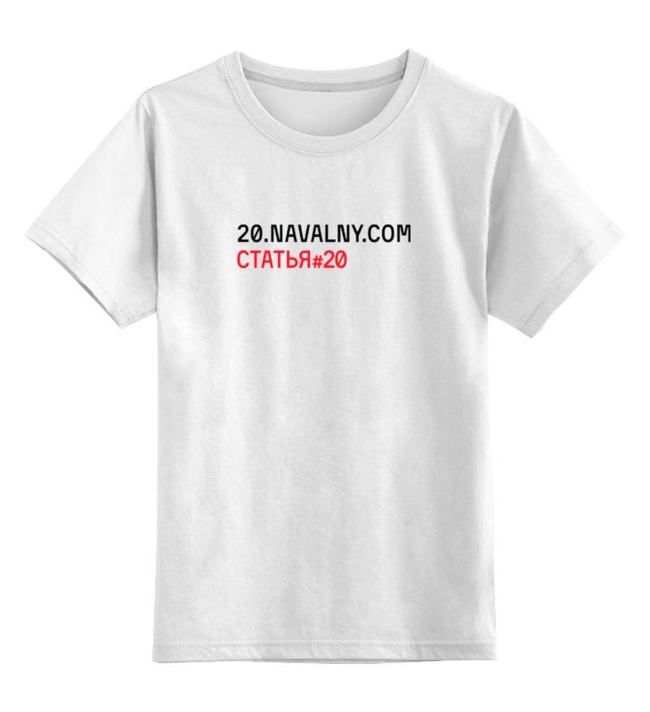 Детская футболка классическая унисекс Printio 20.navalny.com/статья #20 clymene 20 20 20
