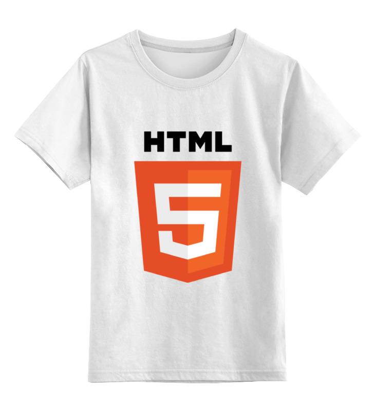 Детская футболка классическая унисекс Printio Html 5 майка классическая printio html 5
