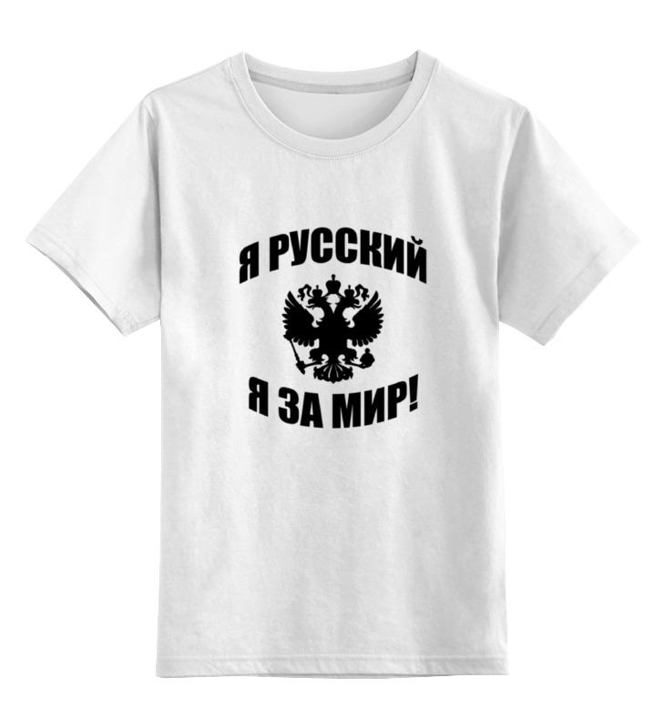 Детская футболка классическая унисекс Printio Я русский детская футболка классическая унисекс printio я покажу тебе мир