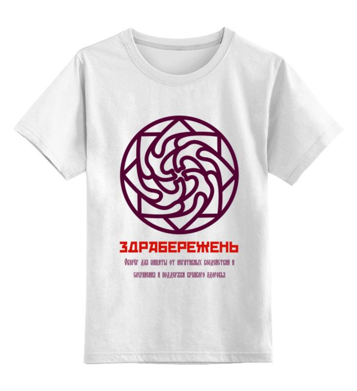 Детская футболка классическая унисекс Printio Здрабережень сувенир мкт оберег для кошелька ложка загребушка классическая