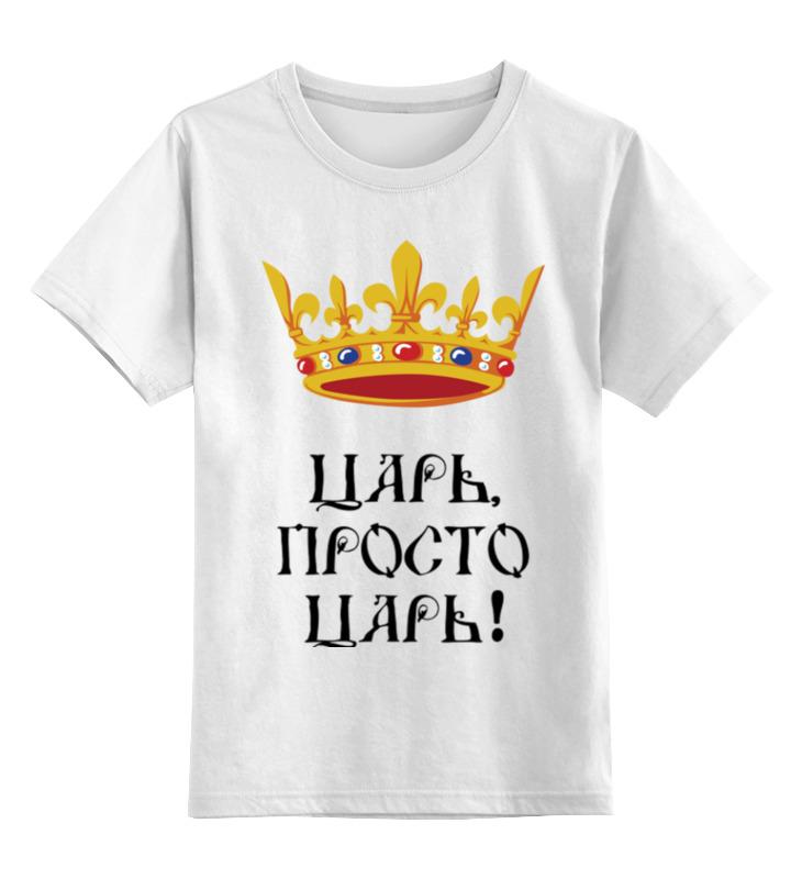 Детская футболка классическая унисекс Printio Царь, просто царь рубашка поло printio царь просто царь