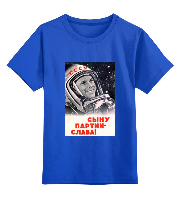 Детская футболка классическая унисекс Printio Советский плакат, 1961 г. детская футболка классическая унисекс printio слава красной армии