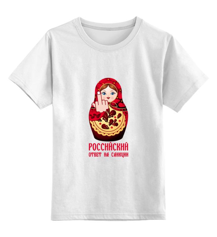 Детская футболка классическая унисекс Printio Российский ответ на санкции нам американцы объявляли санкции