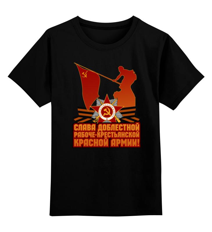 Детская футболка классическая унисекс Printio Слава красной армии! детская футболка классическая унисекс printio слава красной армии