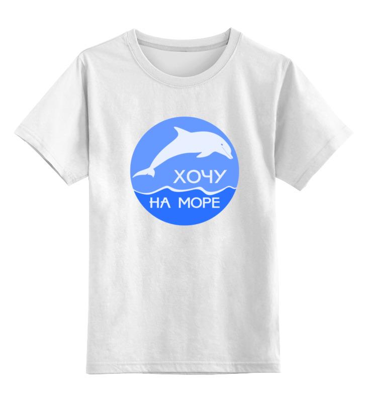 Детская футболка классическая унисекс Printio Хочу на море майка классическая printio хочу на море