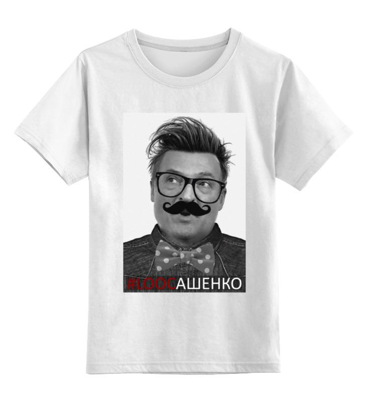 Детская футболка классическая унисекс Printio #loocашенко детская футболка классическая унисекс printio слоник
