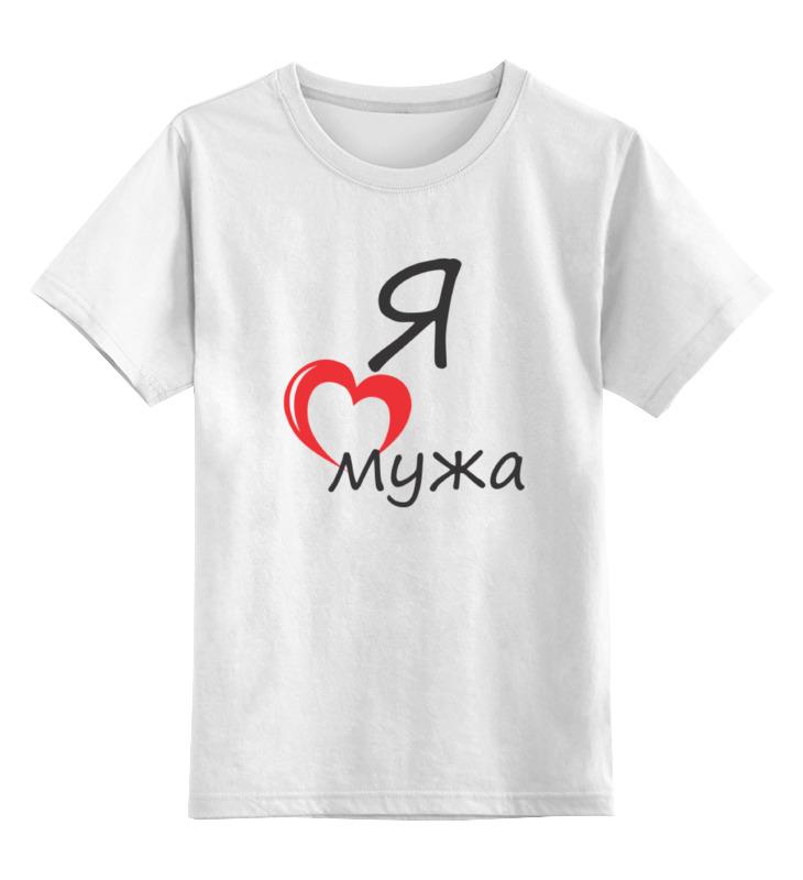 Детская футболка классическая унисекс Printio Люблю мужа детская футболка классическая унисекс printio мачете